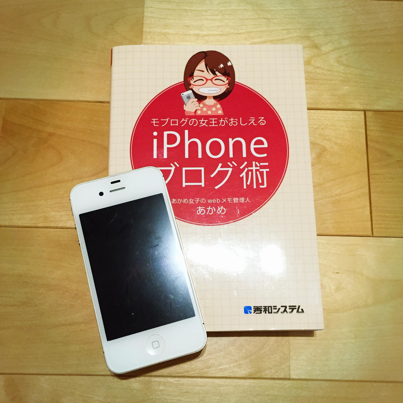iPhoneブログ術 と iPhone4s