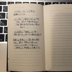 仕事日記 次のページ
