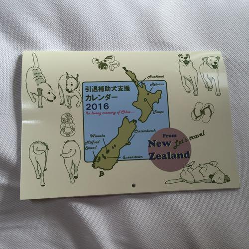 カレンダー ニュージーランド