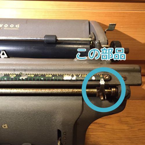 タイプライターの部品
