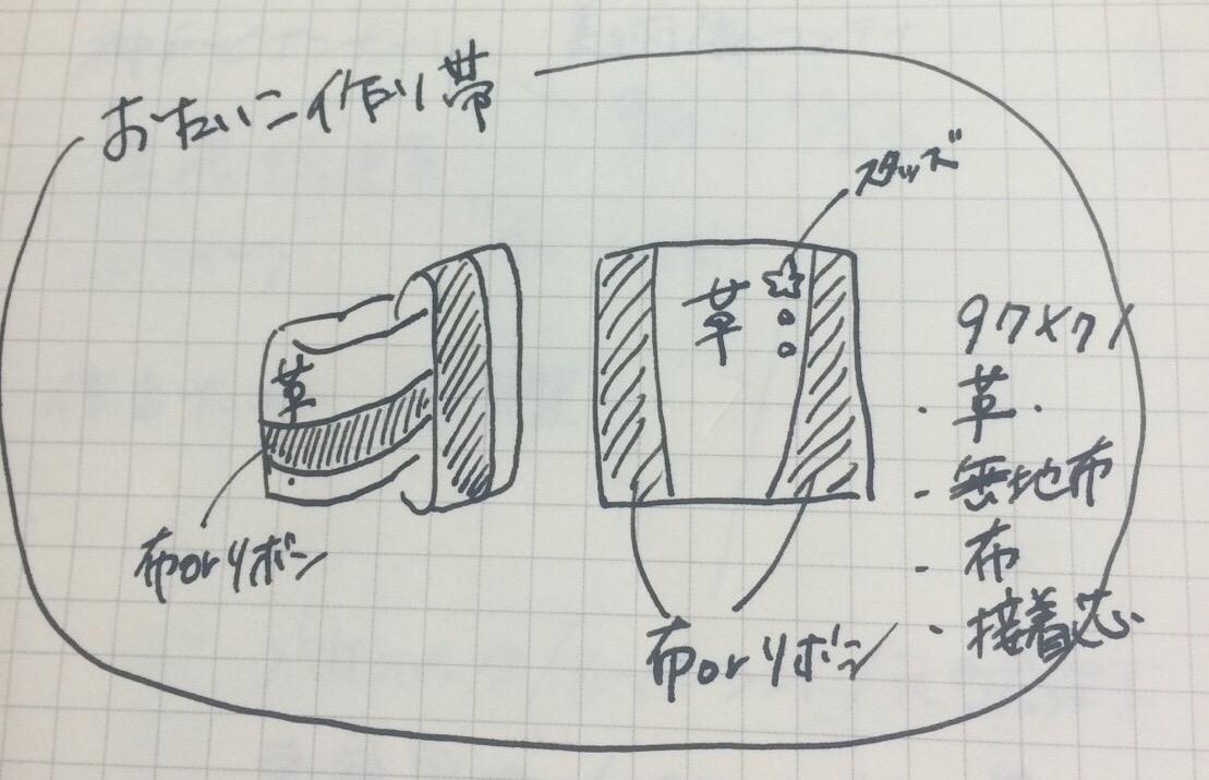 かすみん作り帯イラスト